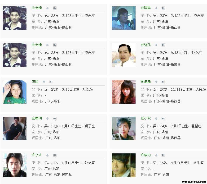QQ校友 - 揭西县上砂第一中学 - 校友列表1.jpg