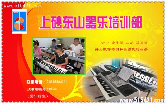 东山器乐宣传小图 拷贝.jpg