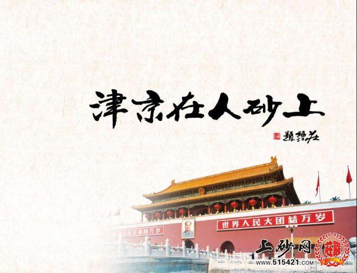 热烈祝贺《上砂人在京津》一书正式出版