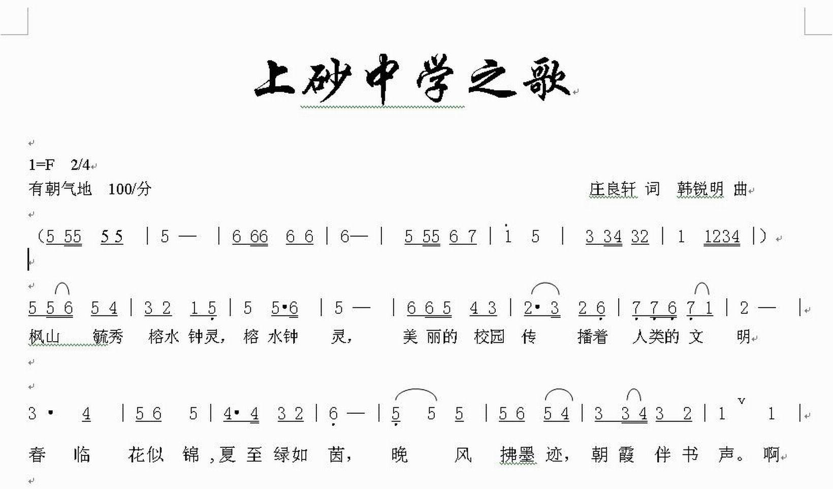 潞河中学校歌五线谱
